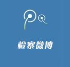 互动平台――腾讯微博